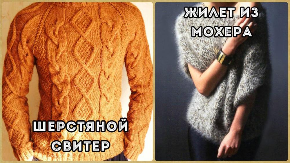 Одежда из шерсти и мохера