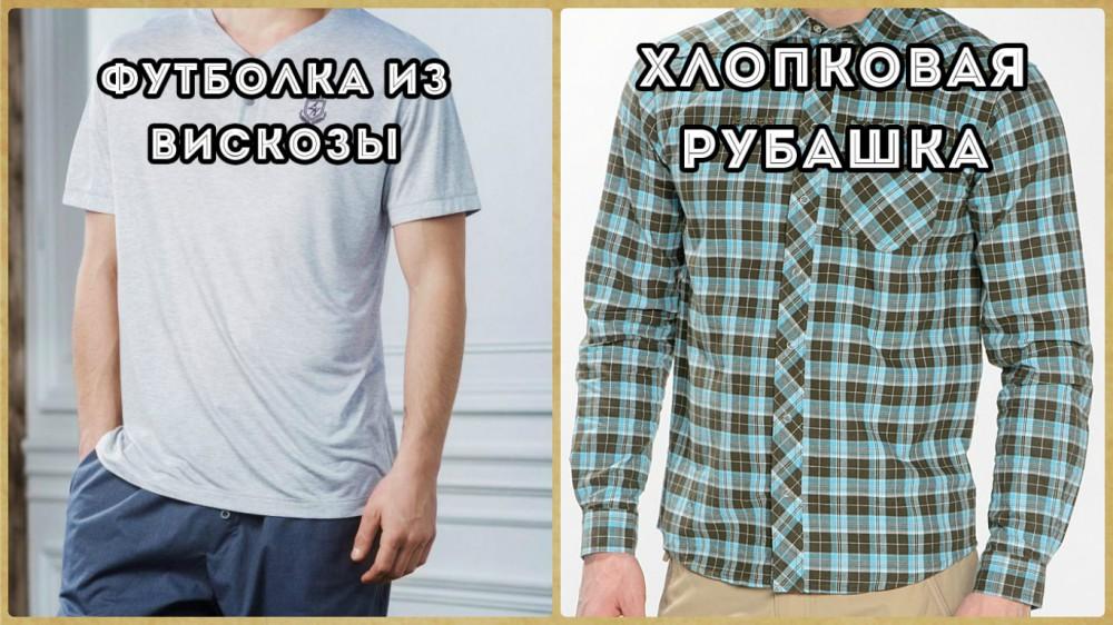 Одежда из хлопка и вискозы